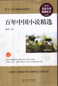 最新语文新课标必读 百年中国小说精选