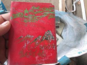 老日记本老笔记本封皮(货号190609)168