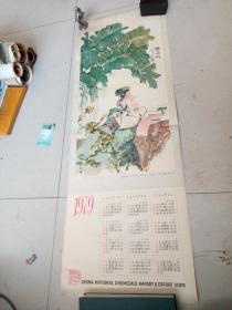 八十年代 汪大文年画