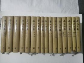 鲁迅全集  全16卷(1981年北京第一版 1993年北京第一次印刷)