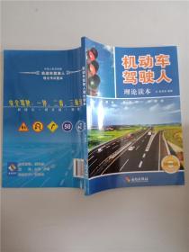 机动车驾驶人理论读本