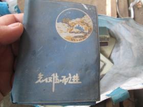 老日记本老笔记本封皮(货号190609)169