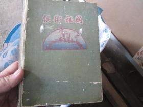 老日记本老笔记本封皮(货号190609)171