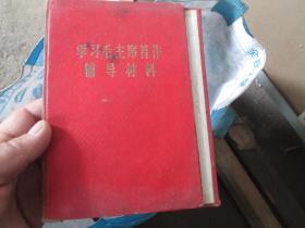 老日记本老笔记本封皮(货号190609)172