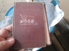 老日记本老笔记本封皮(货号190609)173