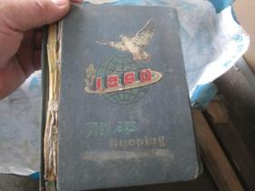 老日记本老笔记本封皮(货号190609)175