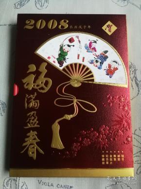 2008年鼠年邮票钱币纪念册