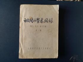 祖国医学采风录(秘方、验方、单方汇编)(第一辑