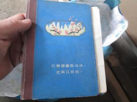 老日记本老笔记本封皮(货号190609)176