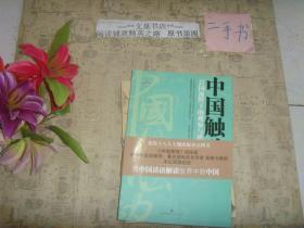 中国触动:百国视野下的观察与思考》带腰封,保正版纸质书,内无字迹