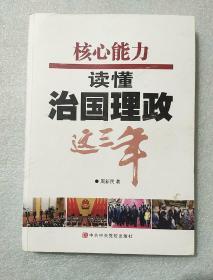 核心能力:读懂治国理政这三年