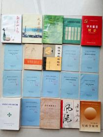 中共郧县简史(1949-2010)