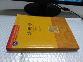 法理学(第3版)