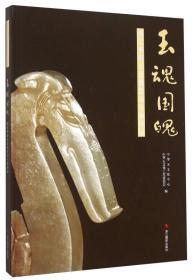 玉魂国魄:湖北枣阳九连墩楚墓玉器特展 9787551412322