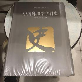 中国麻风学学科史