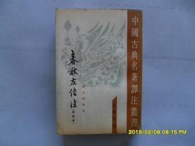 春秋左传注 修订本 国学大师杨伯峻签赠 签名 保真