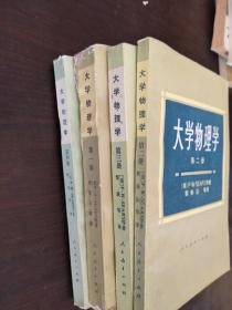 大学物理学(1-4册)