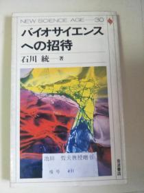 日文原版:バイオサイエンスヘの招待  32开