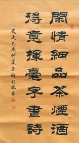 【保真】职业书法家李传平隶书对联:闲情细品茶烟酒,得意挥毫字画诗
