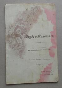 《劳动与资本》 [ Труд и капитал ] 俄文1904年
