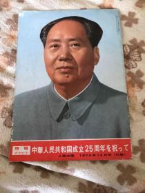 中华人民共和国成立25周年特报(日文版)