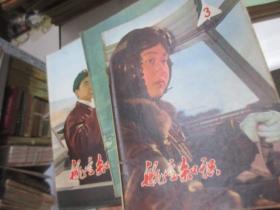 航空知识1974年 1、 3、 7    3本和售