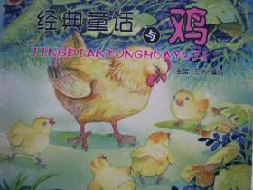 经典童话与鸡