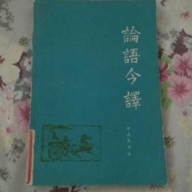 馆藏书,论语今译