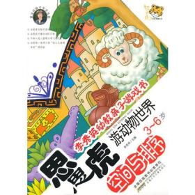 李秀英幼教亲子游戏书·思思虎游动物世界(空间与排序)