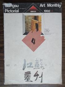江苏画刊1992.4