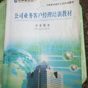 公司业务客户经理培训教材,学员用书,
