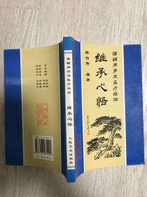 《蒲辅周学术医疗经验继承心悟》(在韩)