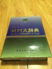 材料大辞典