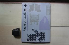 1988年中华书店16开:中国书法名品展【附价目表等】