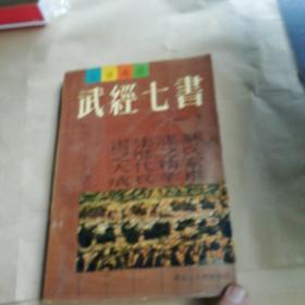 白话通译   武经七书