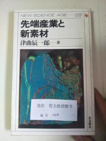 日文原版:先端产业と新素材   32开