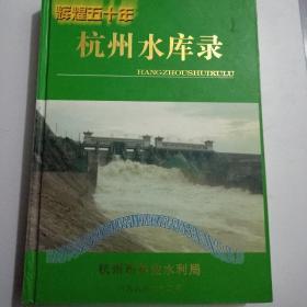 辉煌五十年:杭州水库录