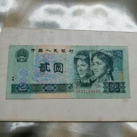 第四版人民币 HX57182430  贰元一张早期稀币2元