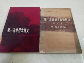 第一次世界大战史+丘吉尔:第二次世界大战回忆录(第六卷)胜利与悲剧,两本合售