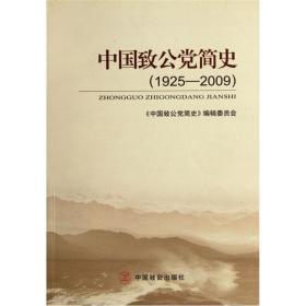 中国致公党简史(1925-2009)