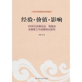 经验·价值·影响——2008北京奥运会、残奥会志愿者工作成果转化研究