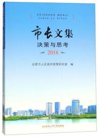 市长文集(决策与思考2018)