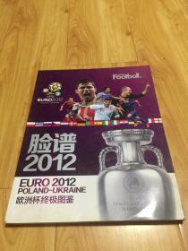 脸谱2012-欧洲杯终极图鉴