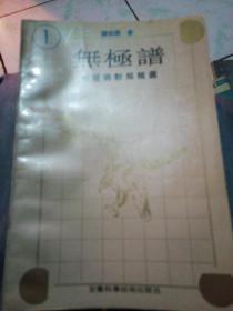 无极谱(陈祖德对局精选)