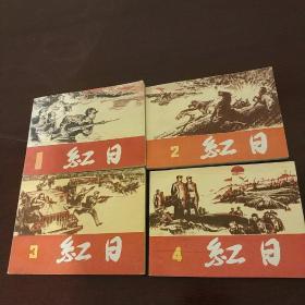 红日(全4册) 上海人美 1996年