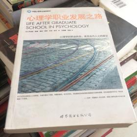 心理学职业发展之路