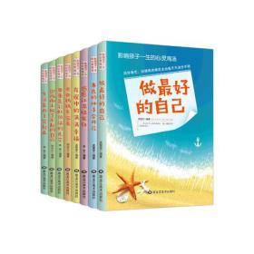影响孩子一生的心灵鸡汤 全8册(做最好的+尊重+友谊+种子+感恩+生活+不容易+做了不起)