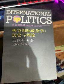 西方國際政治學:歷史與理論