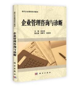 正版二手包邮企业管理咨询与诊断吴忠培科学9787030302991
