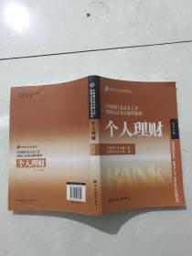 2010年版个人理财(中国银行业从业人员资格认证考试辅导教材)